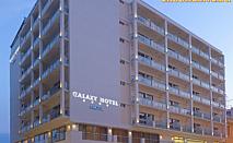 Нова Година в Кавала, Гърция! 3 нощувки със закуски и вечери (една от които празнична с ЖИВА МУЗИКА и бутилка вино) + ползване на фитнес и хамам от хотел Airotel Galaxy 4*