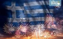 Нова година в Кавала, Гърция! 2 нощувки със закуски в Hotel Nefeli 2*, транспорт и екскурзовод!