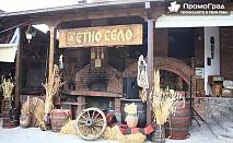 Нова Година в Комплекс Етно село Тимчевски с много музика, танци и настроение (2 дни/1 нощувка) за 79 лв.