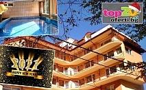 Нова Година в Костенец! 2 или 3 Нощувки със закуски + Празнична вечеря, Ди Джей, Минерален басейн и Релакс пакет в хотел Костенец, от 250 лв./човек