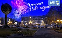 Нова година в Крагуевац, Сърбия! 3 нощувки с 3 закуски, 1 стандартна и 2 Празнични вечери, транспорт, програма в Ниш и екскурзовод