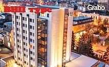 Нова година в Крагуевац, Сърбия! 3 нощувки със закуски и вечери, две от които празнични, плюс транспорт и възможност за Белград