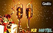 Нова година край Банско в с. Годлево! 2, 3 или 4 нощувки със закуски, обеди и вечери, една от които празнична