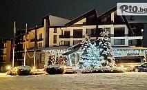Нова година край Банско! 3, 4 или 5 нощувки със закуски и вечери + ГАЛА вечеря + басейн с джакузи, сауна и парна баня + Дете до 11 г. Безплатно, от Хотел Aspen Resort