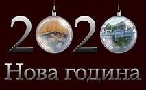 Нова Година край Пазарджик. Двудневен наем на хотел за до 24 или до 30 човека с ресторант и релакс зона. Платете сега 1000 лв. и доплатете останалото в комплекс Фантазия