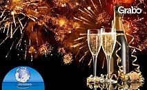 Нова година в Крушевац, Сърбия! 2 нощувки със закуски и вечери, една от които празнична