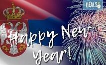 Нова година 2019 в Крушевац, Сърбия! 2 нощувки в Hotel Dabi 3*, 2 закуски, 1 вечеря и 1 Празнична вечеря с музика на живо и неограничени напитки, транспорт по избор