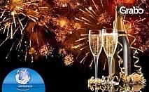 Нова година в Крушевац, Сърбия! 2 нощувки със закуски и вечери - едната празнична, плюс транспорт и посещение на Ниш