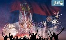 Нова година 2020 в Крушевац, Сърбия! 2 нощувки в SPA Hotel Golf 3*, 2 закуски, празнична вечеря с музика на живо и неограничени напитки, транспорт