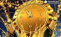 Нова година в Лесковац - 2 нощувки, 2 закуски и гала вечеря с неограничени напитки и музика на живо за 219 лв.