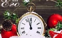 Нова Година в Минерални бани! 3 нощувки на човек със закуски + Новогодишна вечеря с жива музика и релакс център с минерална вода от Къща за гости Его