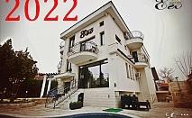 Нова година в с. Минерални бани! 3 нощувки за 25 човека + ползване на ресторант с кухня + басейн, джакузи и релакс център с минерална вода от Къща за гости Его