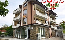 Нова година в с. Минерални бани! 3 нощувки за 28 човека + ползване на оборудван ресторант и зала за хранене от Семеен хотел Его