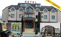 НОВА ГОДИНА само за 190 лв. 3 нощувки със закуски и вечери - едната празнична  в хотел Nice, Симитли
