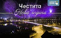 Нова година в Нови Сад, Сърбия! 2 нощувки със закуски, 1 стандартна и 1 празнична вечеря с неограничени напитки в Hotel Putnik 3*, транспорт и разходка в Белград!