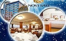 Нова година в Нови Сад, Сърбия! Транспорт, 3 нощувки със закуски и празнична вечеря на 01.01 в хотел Нови Сад****