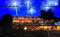 Нова Година 2018 в Охрид с Дари Травел! 3 нощувки, 3 закуски и 2 вечери, Новогодишна вечеря в Hotel Belvedere 4*, транспорт и програма в Скопие и Охрид