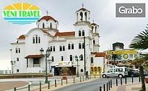 Нова година на Олимпийска ривиера! 2 нощувки със закуски в хотел Porto Daliani 4+* в Паралия Катерини, плюс транспорт