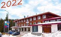 Нова Година в Пампорово! 3 или 4 нощувки на човек със закуски и вечери в хотел Камена + доплащане за празничен куверт
