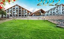 Нова Година в Панагюрище! 2 или 3 нощувки на човек със закуски и вечери, едната Празнична в Парк хотел Асарел