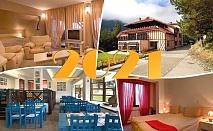 Нова година в Паничище! 3 нощувки на човек със закуски и вечери, едната празнична в хотел Теменуга