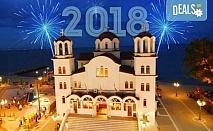 Нова година 2018 в Паралия Катерини, Гърция, със Запрянов Травел! 2 нощувки със закуски в хотел The SILK, празнична вечеря, възможност за транспорт