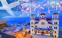 Нова Година 2018 в Паралия Катерини, Гърция! 3 нощувки със закуски и 2 вечери в хотел Yakinthos 2* и транспорт, от Краджъ Турс!