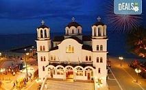 Нова година в Паралия Катерини, Гърция, с Вени Травел! 2 нощувки със закуски в хотел 3*, Новогодишна вечеря в гръцка таверна с жива музика, транспорт