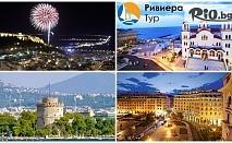 Нова година в Паралия Катерини! 3 нощувки със закуски, 2 вечери + автобусен транспорт и посещение на Солун, от Ривиера Тур
