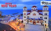 Нова година в Паралия Катерини в ритъма на горещото гръцко сиртаки! 2 нощувки със закуски и вечери /едната празнична/ в хотел Якинтос, със собствен транспорт, от Конкордия
