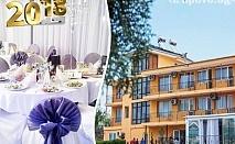 Нова година в Парк хотел Ванга, Петрич! 2 или 3 нощувки със закуски и празнична вечеря на цени от 159 лв.