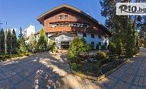 Нова година в полите на Средна гора! 2 нощувки за до четирима със закуски, обяд и вечери, една Празнична с DJ + Брънч, басейн и сауна, от Хотел Борова гора, Пирдоп