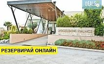 Нова година в Poseidon Palace Hotel 4*, Лептокария, Олимпийска ривиера! 3 или 4 нощувки със закуски и вечери, Гала вечеря на 31.12 с музика на живо, безплатно за първо дете до 13г.!