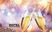 Нова Година в Родопите. 3 нощувки, 3 закуски, 3 вечери, едната празнична + сауна и джакузи в Хотел Енчеви, с. Кирково