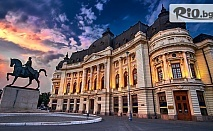 Нова година в Румъния! 2 нощувки със закуски в Хотел Rin Grand 4*, Букурещ + транспорт и възможност за посещение на Терме Букурещ, от Онлайн Травъл