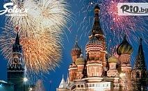 Нова година в Русия - Санкт Петербург и Москва! 7 нощувки със закуски, 3 обяда, входни такси + двупосочни самолетни билети и летищни такси, от Туристическа агенция Солвекс