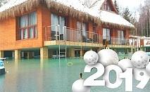 Нова Година в Сапарева баня! 4 нощувки на човек със закуски и вечери, едната Новогодишна в Комплекс Бора Бора