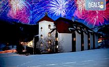 Нова година 2019 в Сърбия, Бързече, Apart Hotel Kopaonik! 2 или 3 нощувки със закуски, обеди и вечери, едната - празнична с неограничени напитки, възможност за транспорт
