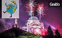 За Нова година в Сърбия! 2 нощувки със закуски в хотел 3* в Белград