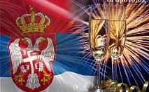 Нова година в Сърбия: 2 нощувки със закуски и вечери с НЕОГРАНИЧЕНА консумация на алкохол и жива музика в Етно село Стара Планина, с. Кална