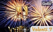 Нова година в Сърбия! 2 нощувки със закуски и вечери, едната от които празнична, в Хотел Путник 3*+ в Нови Сад