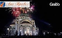Нова година в сърцето на Белград! 3 нощувки със закуски в хотел Zira****, плюс транспорт и посещение на Ниш