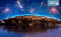 Нова година в сърцето на Нови Сад, Сърбия! 2 нощувки със закуски, 1 стандартна и 1 Новогодишна вечеря, транспорт и посещение на Белград