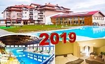 Нова Година в с.Баня до Банско! 3 или 4 нощувки за четирима със закуски и вечери - едната празнична с DJ + МИНЕРАЛЕН басейн и релакс пакет в хотел Севън Сийзънс
