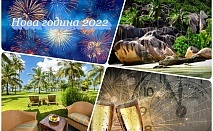 Нова година 2022 на Сейшелите. Чартърен полет от София + 7 нощувки на човек със закуски и вечери в хотел INDIAN OCEAN LODGE 3*, остров Пралин!