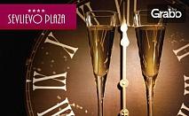 Нова година в Севлиево! 1 или 2 нощувки, плюс брънч и празнична вечеря