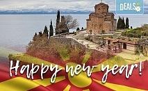 Нова година в Sileks 4*, Охрид, Македония! 3 нощувки със закуски, 3 вечери, едната от които Новогодишна, транспорт и посещение на манастира