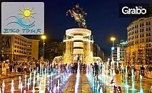 Нова година в Скопие! 2 нощувки със закуски в хотел Continental 4*