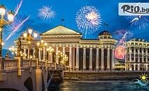 Нова година в Скопие! 2 нощувки със закуски в Хотел Континентал 4* + транспорт и водач, от Еко Тур Къмпани