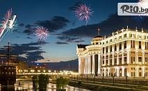 Нова година в Скопие! 2 нощувки със закуски и вечеря в Хотел Континентал 4* + Празнична вечеря, от Мивеки Травел